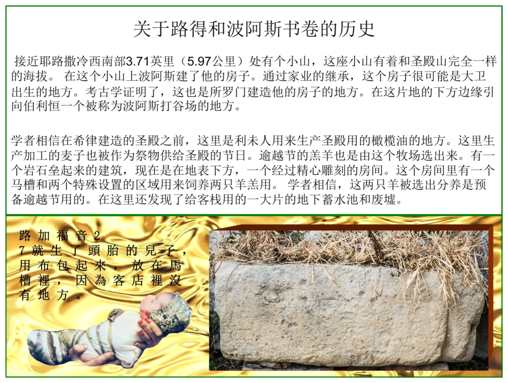 Chinese Language Bible Lesson First Fruits Boaz Threshing Floor Birth of the Messiah