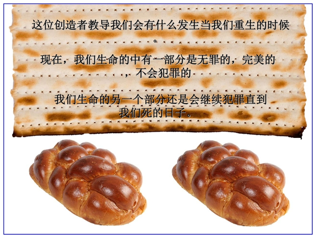 Chinese Language Bible Lesson Feast of Weeks Only The Messiah was sinless