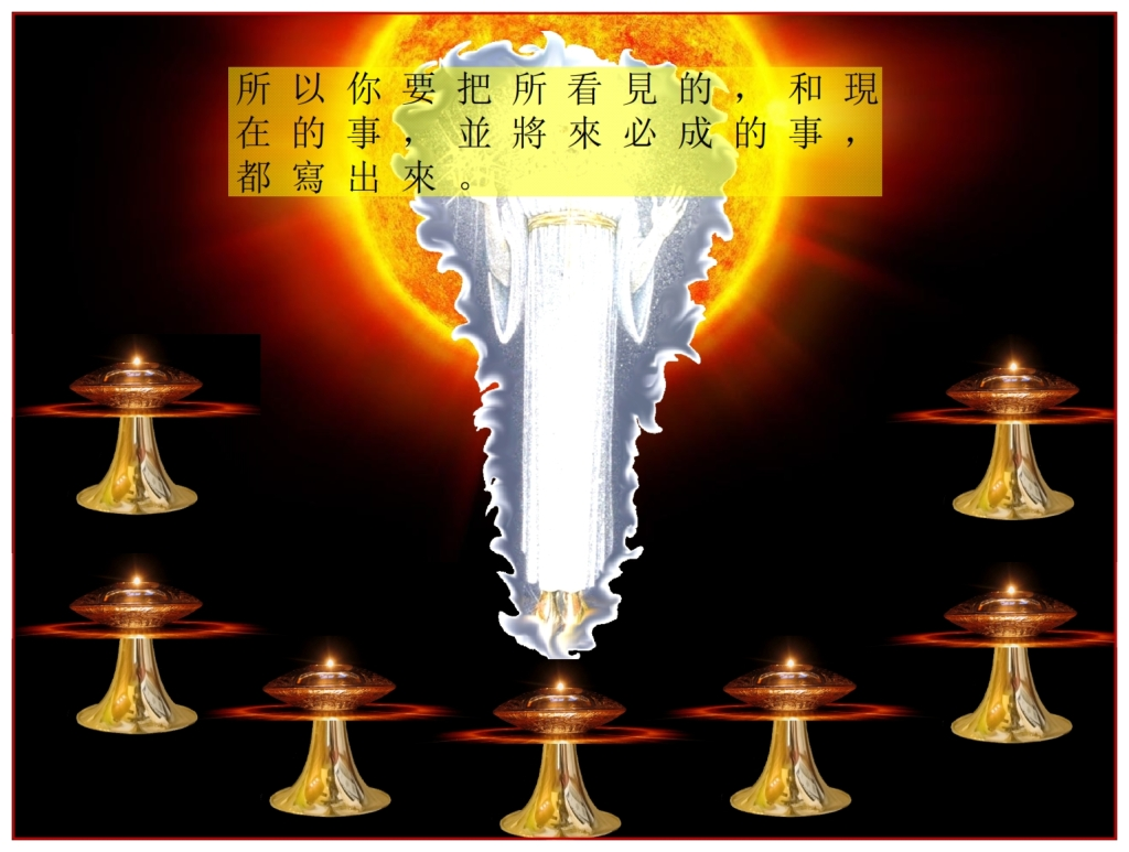 7 Candles are 7 churches Chinese Language Bible Lesson Day of Atonement