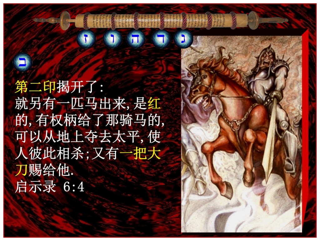 Peace is taken from the Earth Chinese Language Bible Lesson Day of Atonement