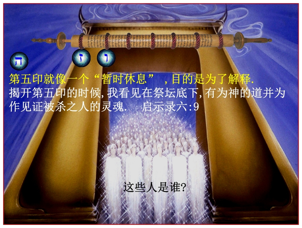 Saints who die during the Tribulation Chinese Language Bible Lesson Day of Atonement