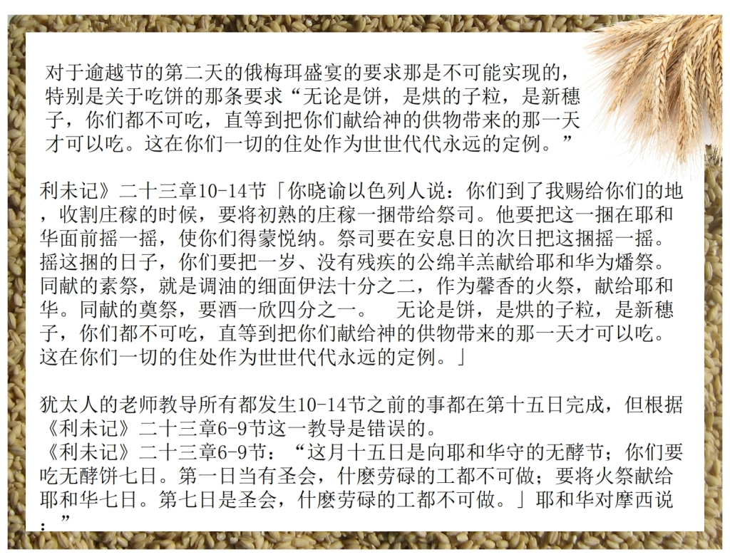 Chinese Language Bible Lesson The first three Feasts of the Lord take place in rapid succession