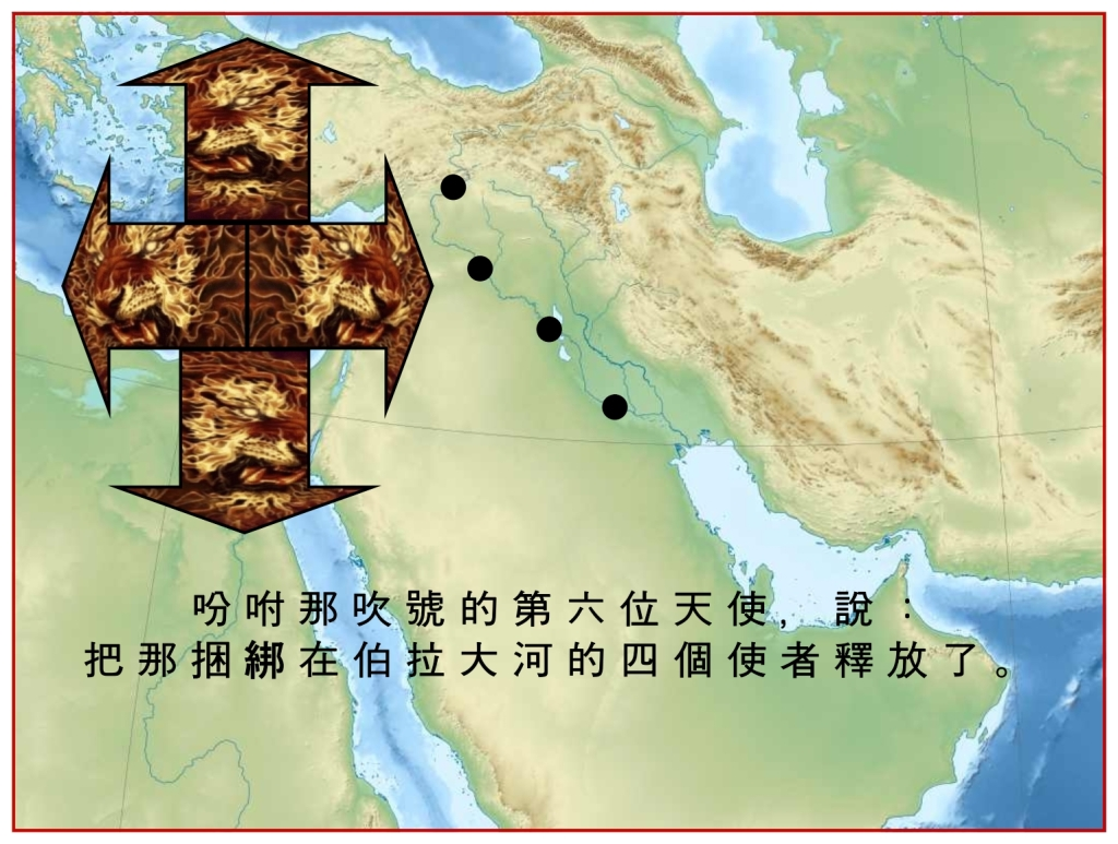 Four terrible demons in the Euphrates River are loosed Chinese Language Bible Lesson Day of Atonement