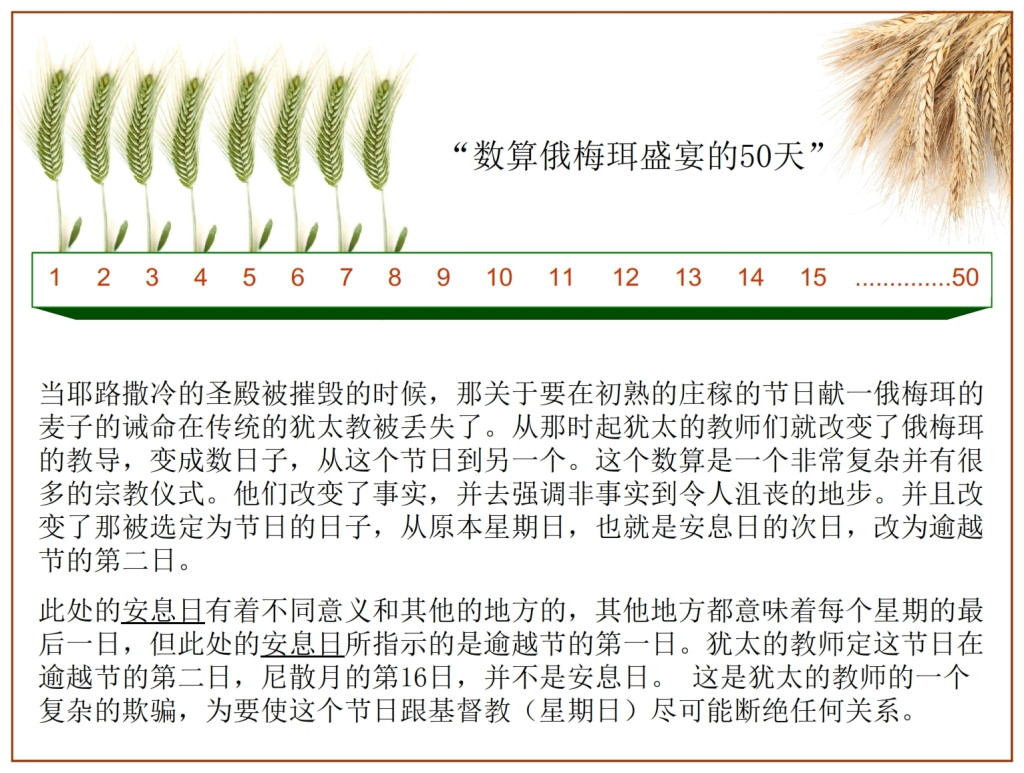 Chinese Language Bible Lesson The Feast of First Fruits is an obscure feast in Judaism
