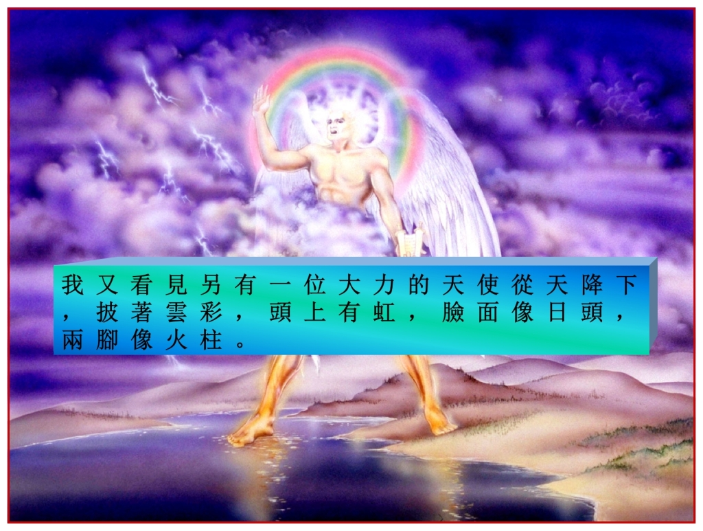 Seven thunders roar Chinese Language Bible Lesson Day of Atonement