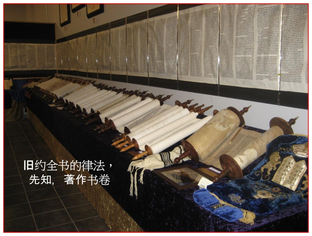Entire Old Testament - Tanakh - in Scroll form on display Chinese language Bible study