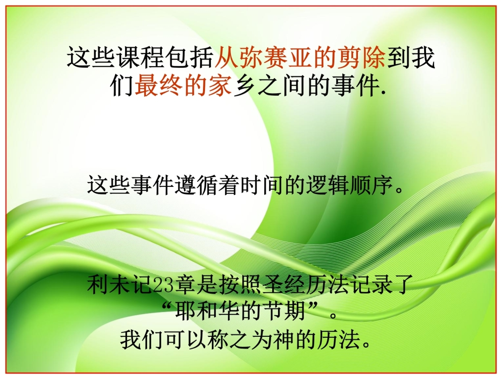 Bible verses in Chinese on green background Chinese language Bible study