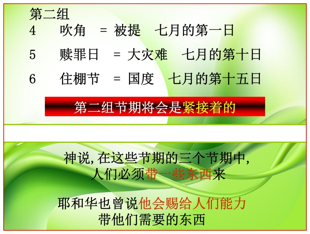 Three of the Leviticus 23 Feasts are not required to be in Jerusalem Chinese language Bible study