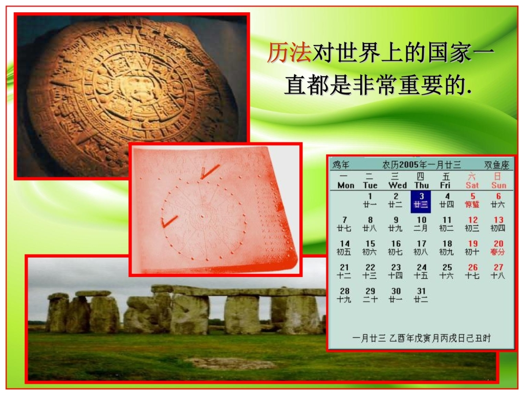 The world has always used calendars, none but God's are accurate Chinese language Bible study