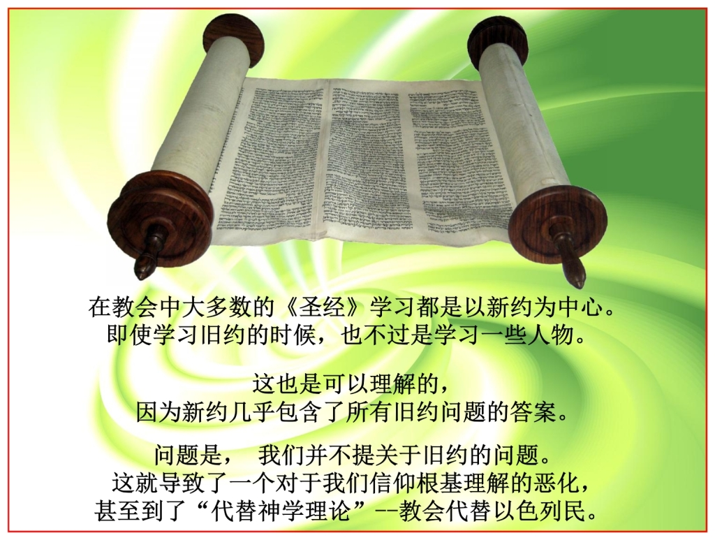 Torah Scroll from Lithuania opened green background Chinese language Bible study