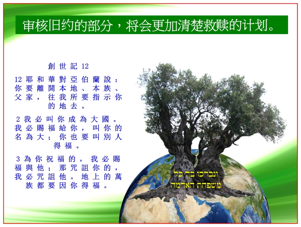 Olive tree standing on the Earth showing Genesis 12 roots of Christianity Chinese language Bible study