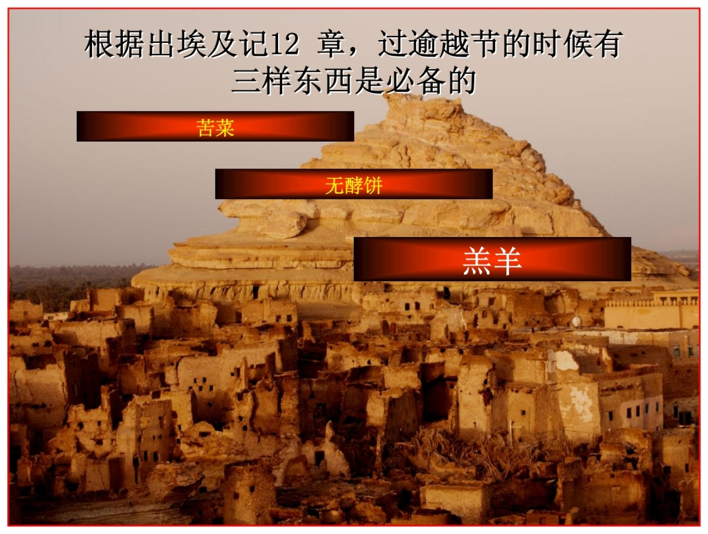 Chinese Language Bible Lesson You are commanded to eat Lamb for Passover