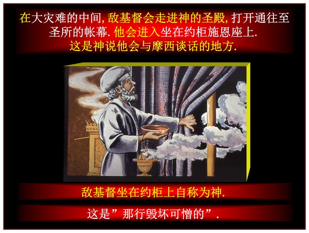 Understand the Abomination of desolation Chinese Language Bible Lesson Day of Atonement