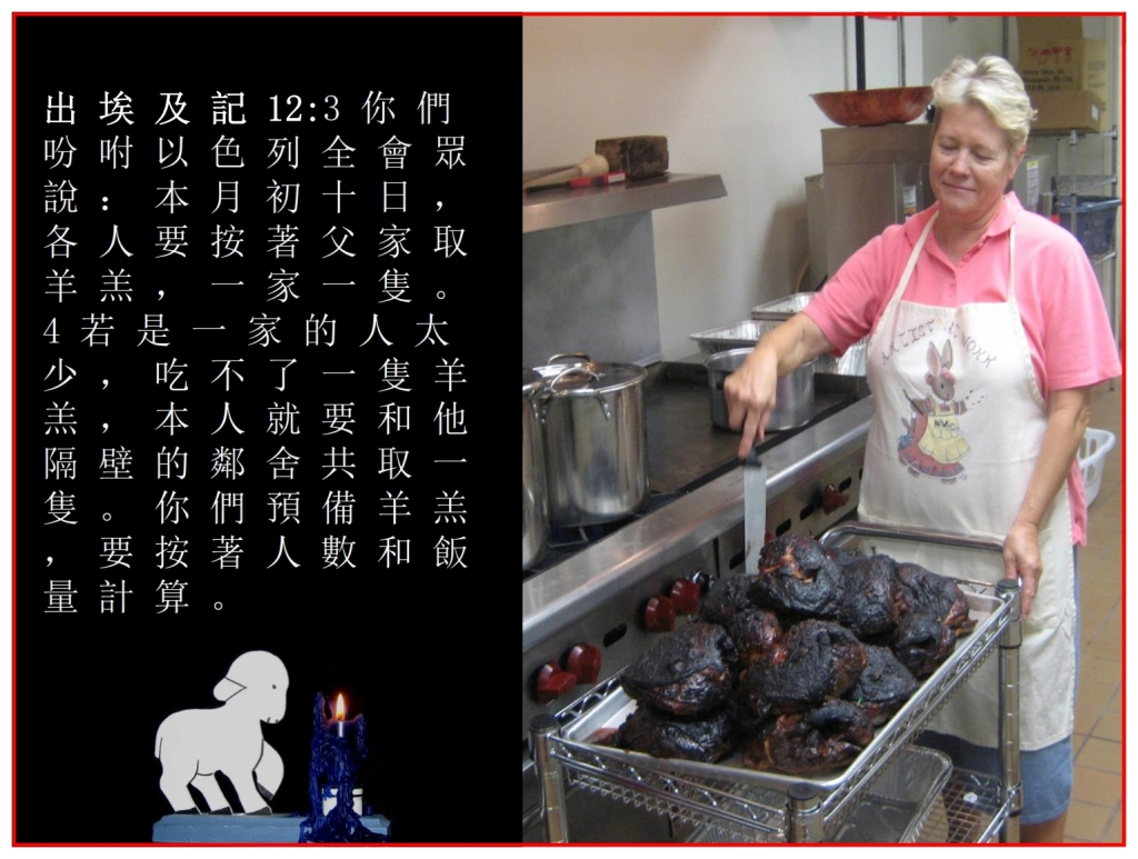 Chinese Language Bible Lesson Normally cook over 100 pounds of Lamb for our Seders
