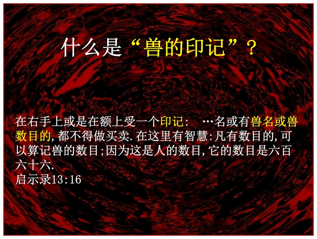 What is the Mark of the Beast?  Chinese Language Bible Lesson Day of Atonement