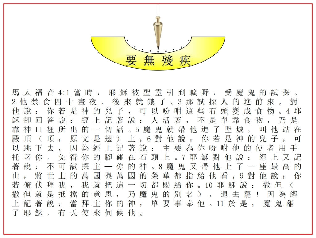 Chinese Language Bible Lesson Satan examined Jesus and found Him faultless