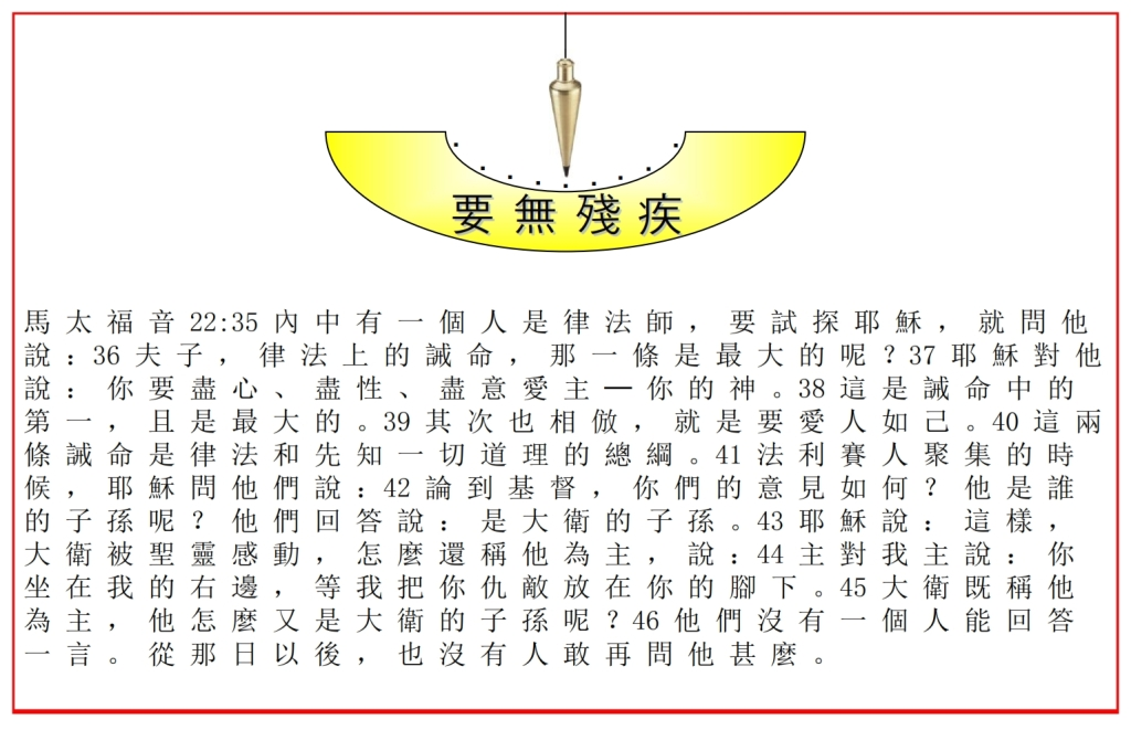 Chinese Language Bible Lesson the Sadducees examined Jesus and found Him faultless