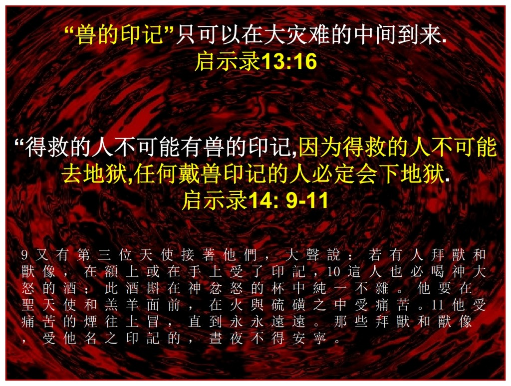 The Tribulation  Chinese Language Bible Lesson Day of Atonement