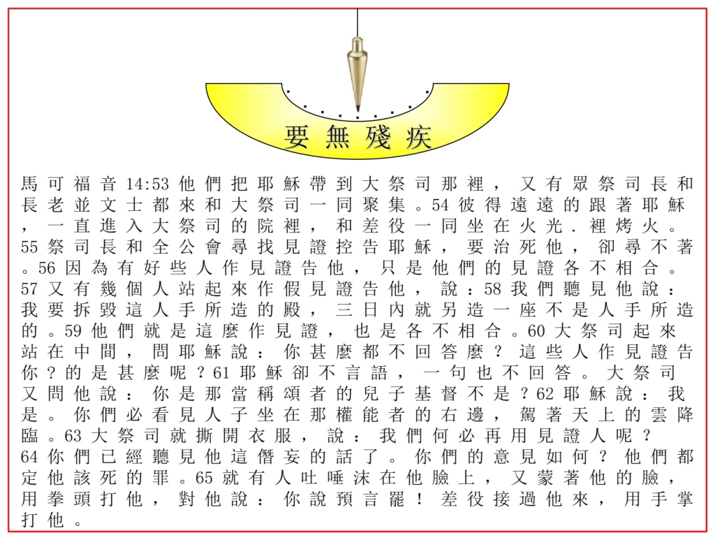 Chinese Language Bible Lesson the high priest examined Jesus and found Him faultless