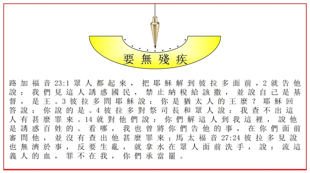 Chinese Language Bible Lesson Pilate  examined Jesus and found Him faultless