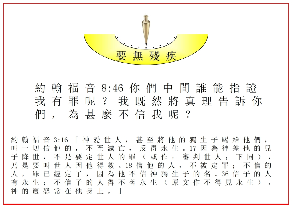 Chinese Language Bible Lesson you  examine Jesus and you will find Him faultless