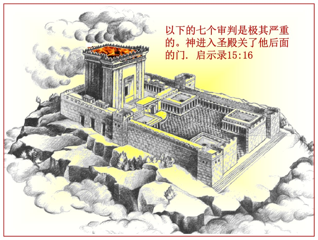 Before the bowl judgments of the Tribulation, God enters the Temple in Heaven and shuts the door