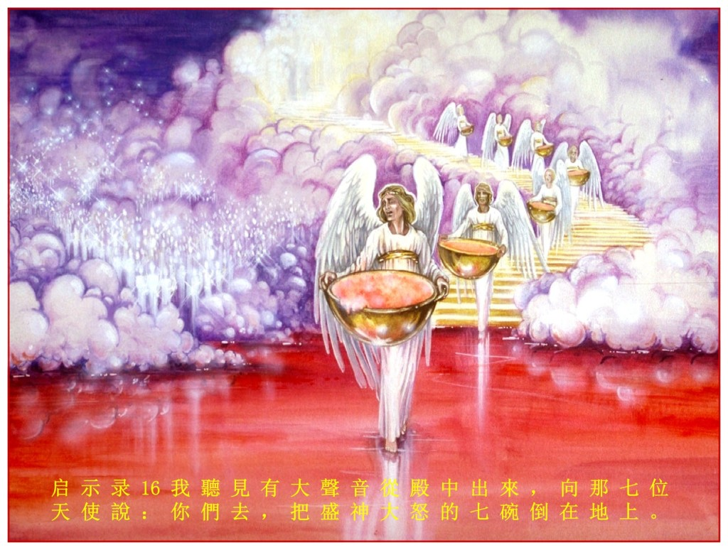 Seven Vial Judgments of The Revelation  Chinese Language Bible Lesson Day of Atonement