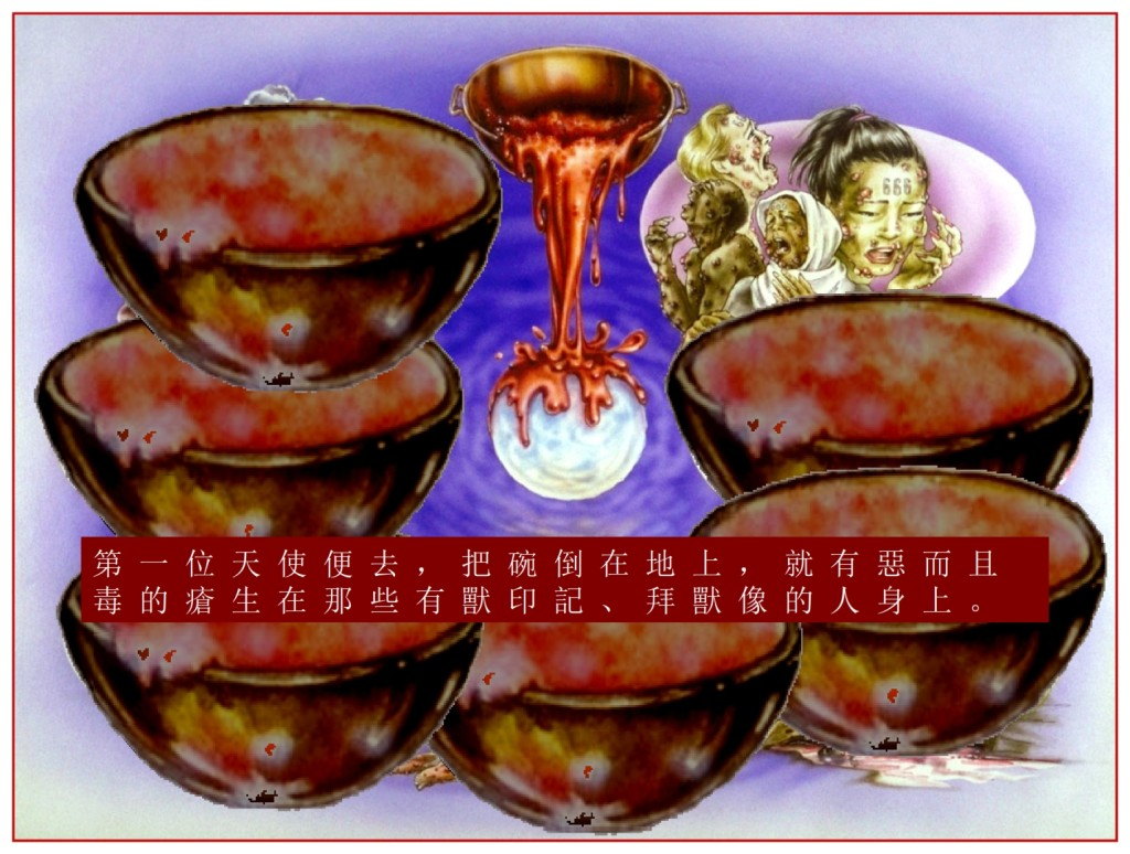 Terrible sores on all who took the mark of the beast Chinese Language Bible Lesson Day of Atonement