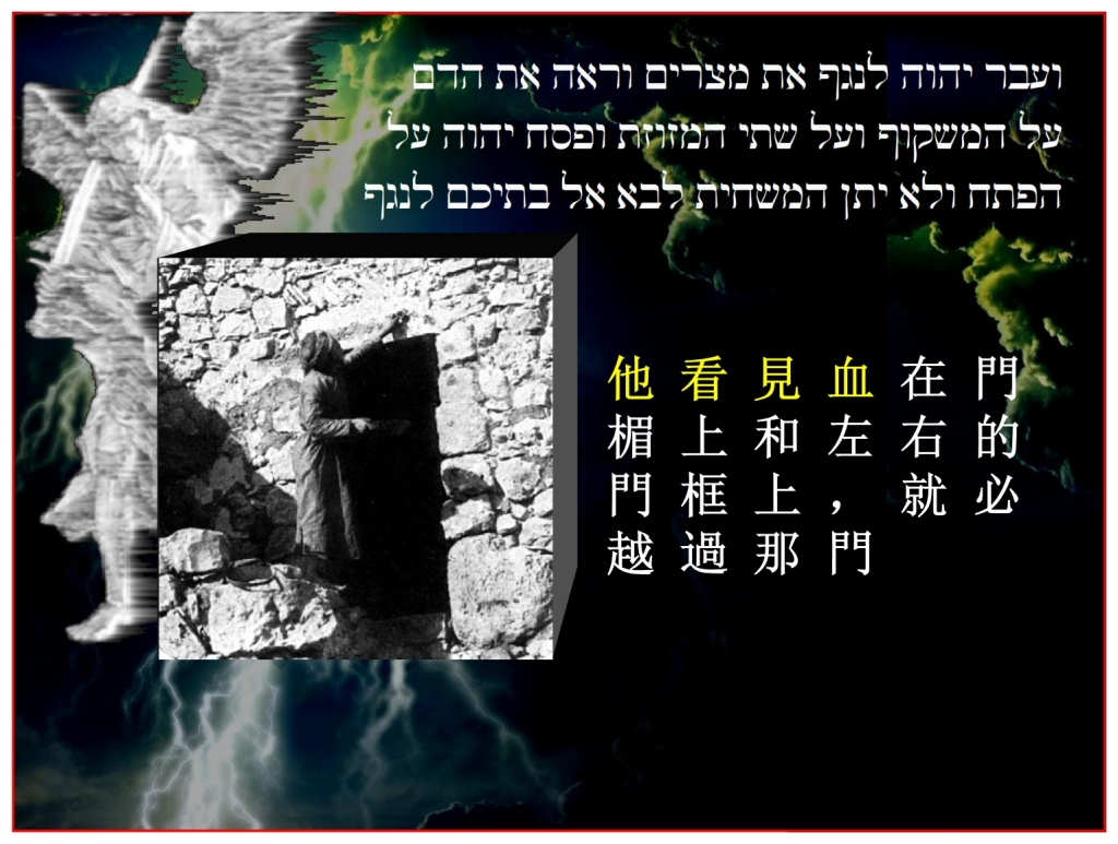 Chinese Language Bible Study The Passover blood on lintel and both sides of the doorpost