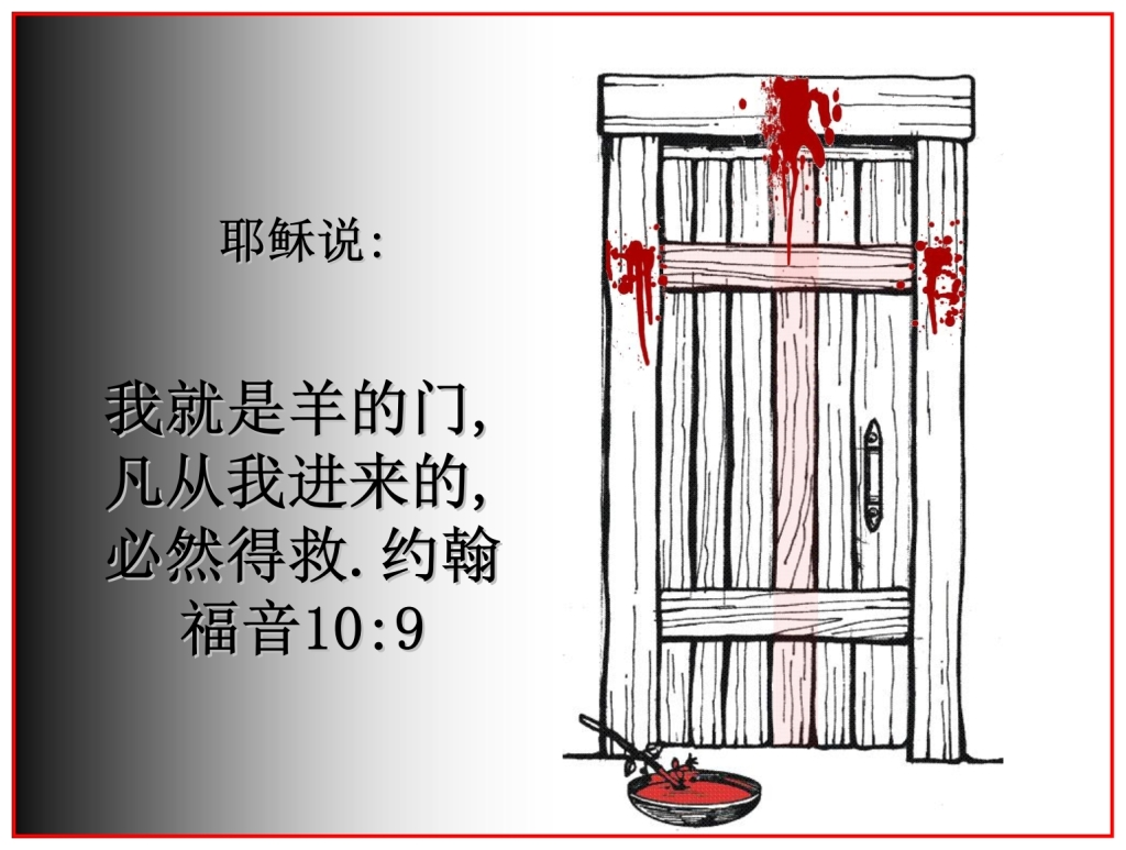 Chinese Language Bible Study The Passover Jesus said I am the Door