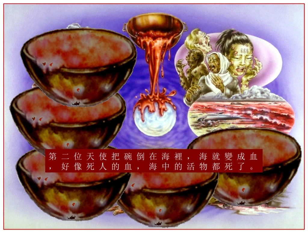 The sea becomes like the blood of a dead man Chinese Language Bible Lesson Day of Atonement