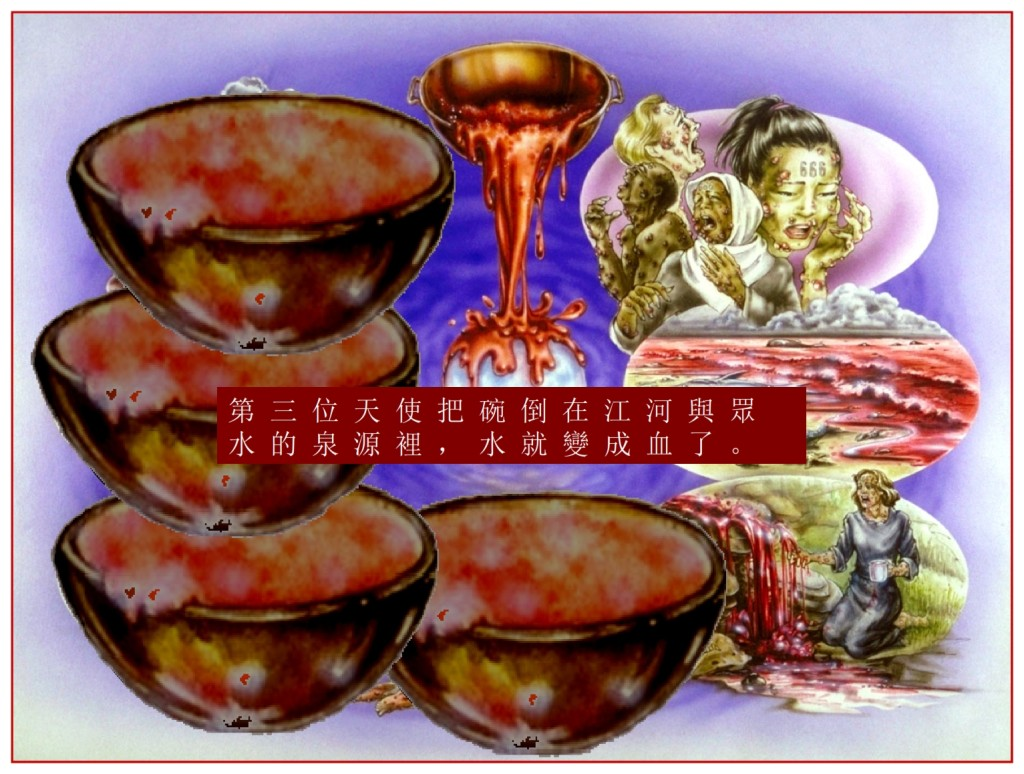 People are given blood to drink Chinese Language Bible Lesson Day of Atonement
