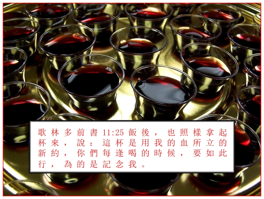 Chinese Language Bible Study four cups The second the blood of The Messiah Communion