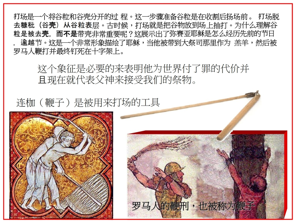 Chinese Language Bible Lesson First Fruits Jesus was the first fruit of the Omer