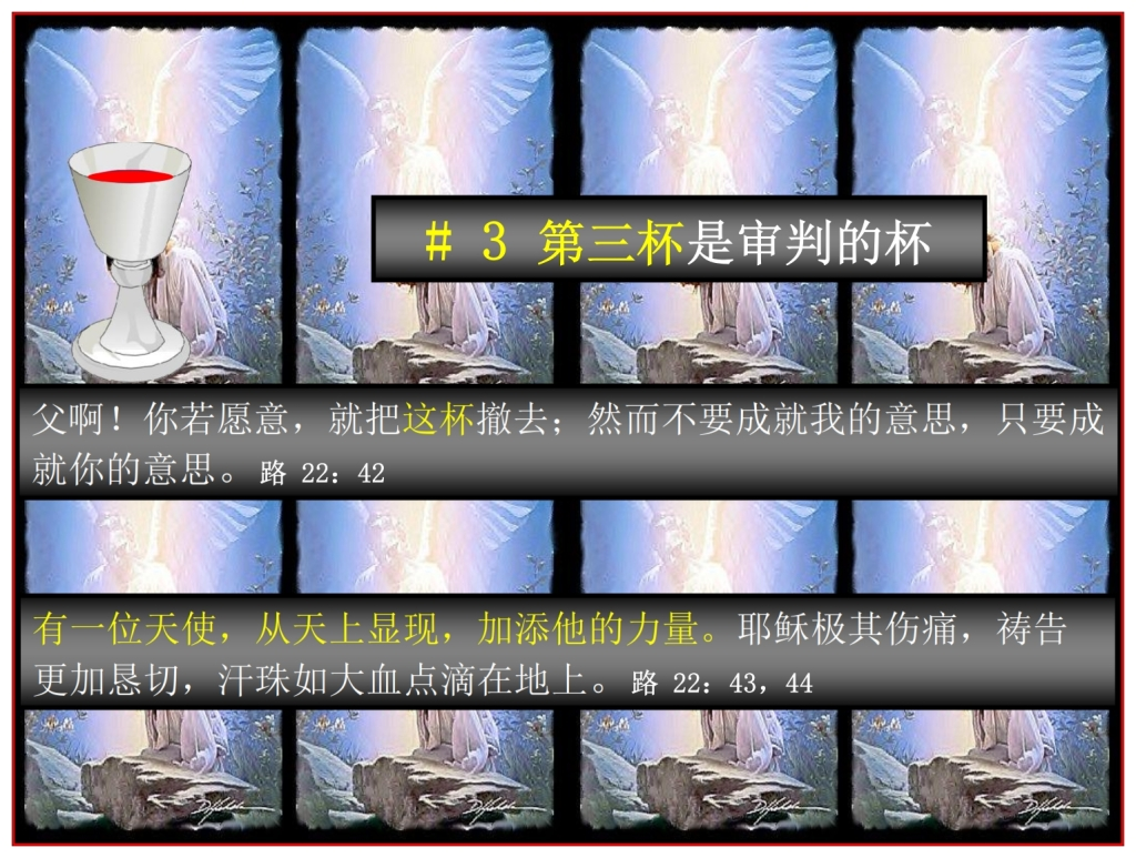 Chinese Language Bible Study four cups An angel comforts Jesus