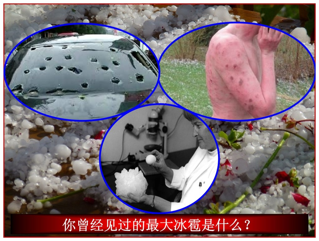 Hailstones that can kill Chinese Language Bible Lesson Day of Atonement