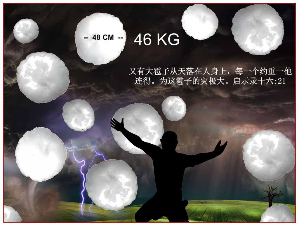 100 pound hailstones Chinese Language Bible Lesson Day of Atonement