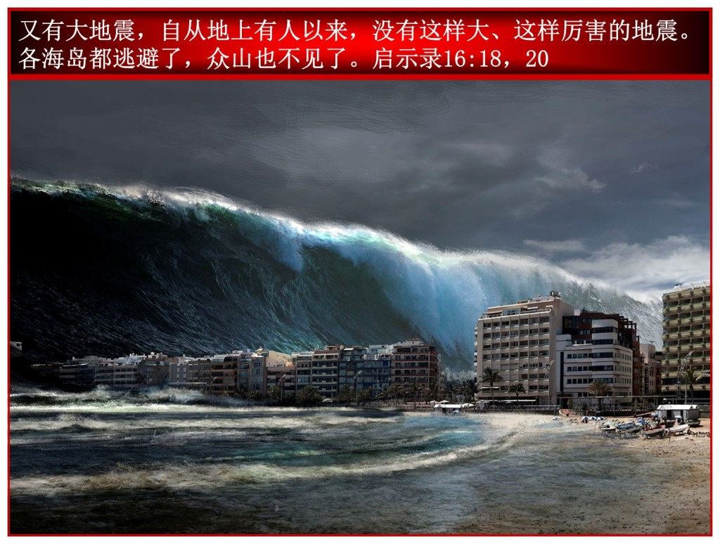 Worst earthquake ever crushes the cities Chinese Language Bible Lesson Day of Atonement