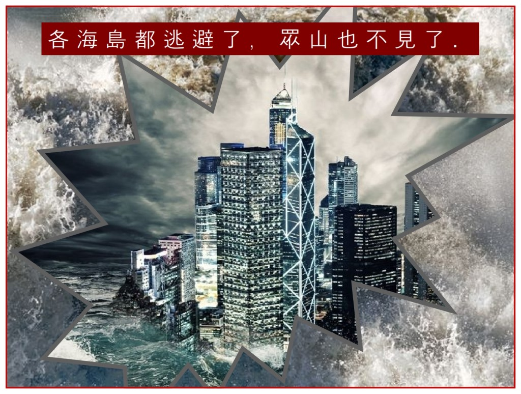 Tsunamis come and sink all islands on the Earth Chinese Language Bible Lesson Day of Atonement