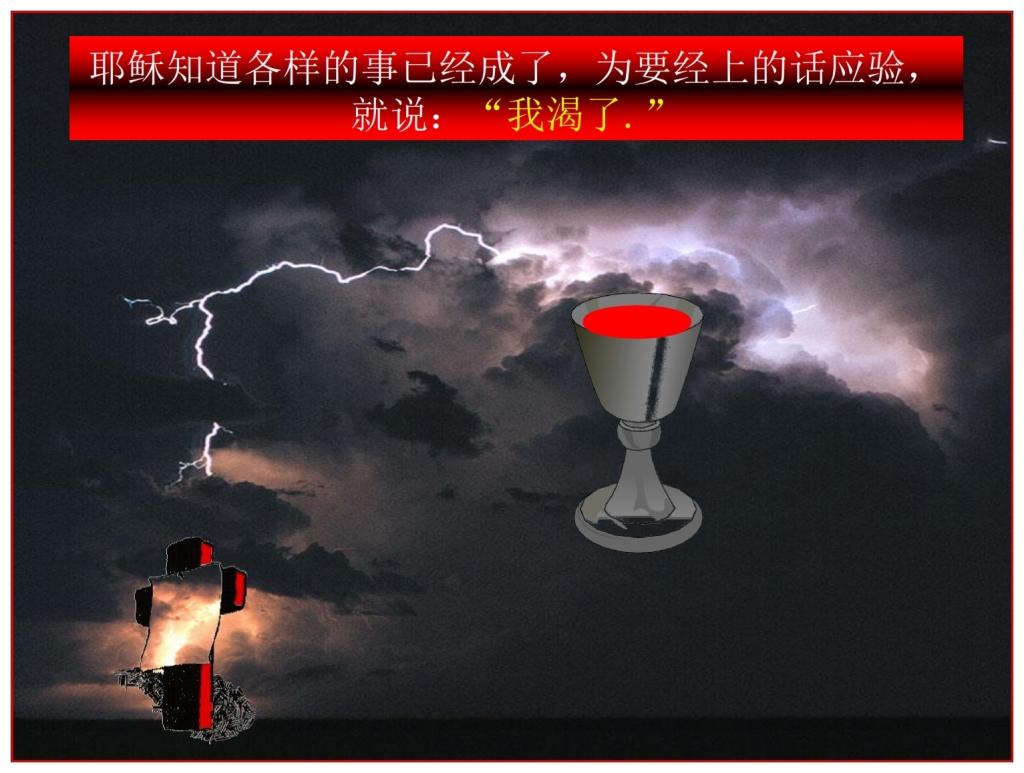 Chinese Language Bible Study On the cross Jesus said I Thirst