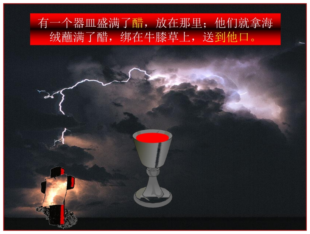Chinese Language Bible Study On the cross Jesus said I Thirst He was given vinegar to drink