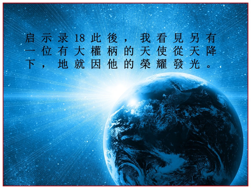 Mystery Babylon is crushed Chinese Language Bible Lesson Day of Atonement