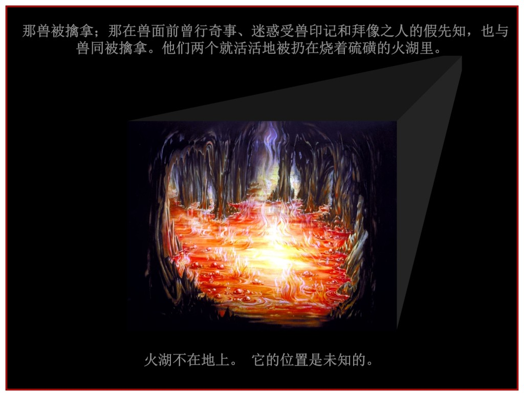 The lake of fire Chinese Language Bible Lesson Day of Atonement