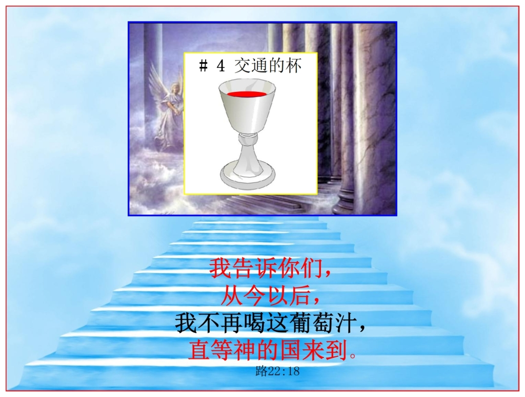 Chinese Language Bible Study The fourth cup awaits us in Heaven