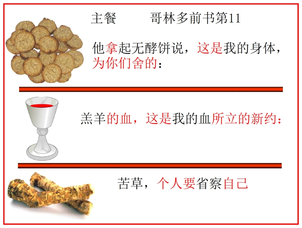Chinese Language Bible Study the three foods of Passover are in the communion