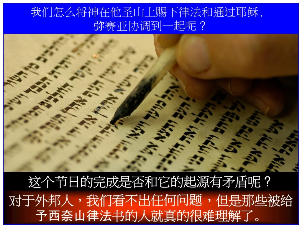 Chinese Language Bible Lesson Feast of Weeks Comparing Law and Grace