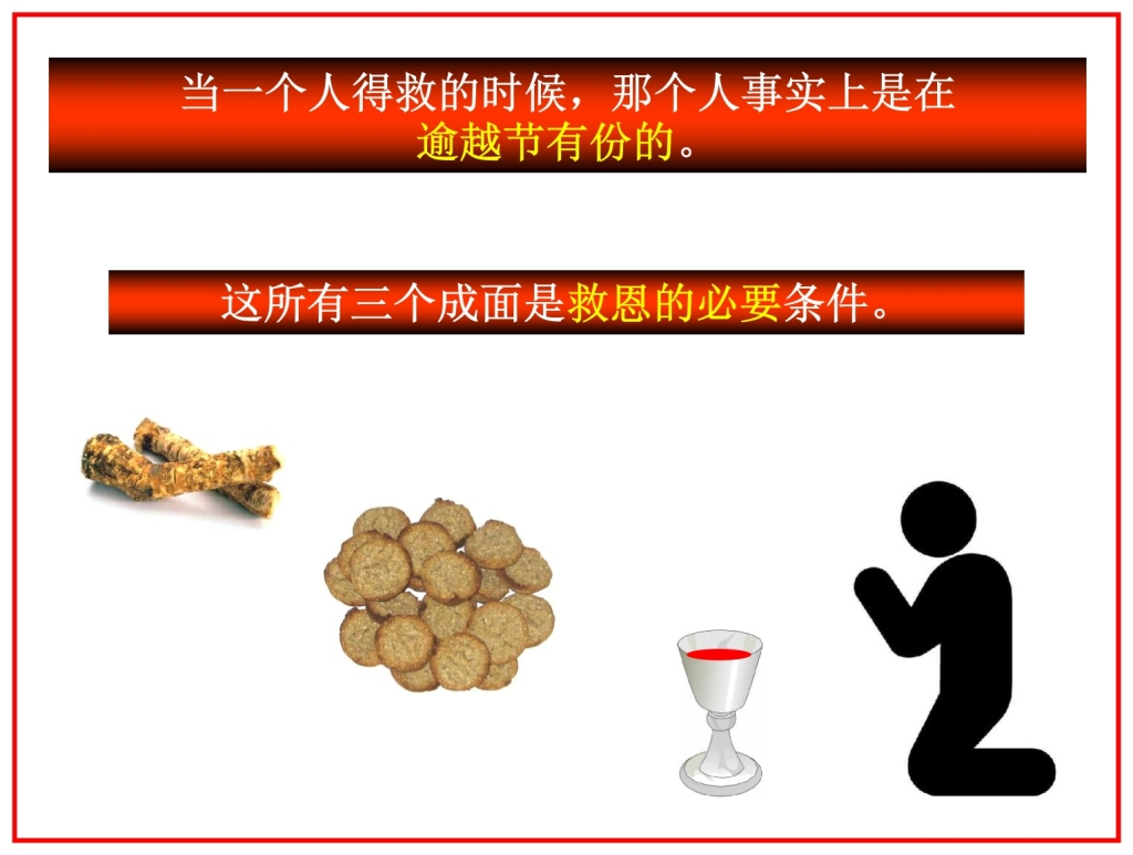 Chinese Language Bible Study the three foods of Passover are necessary for your salvation