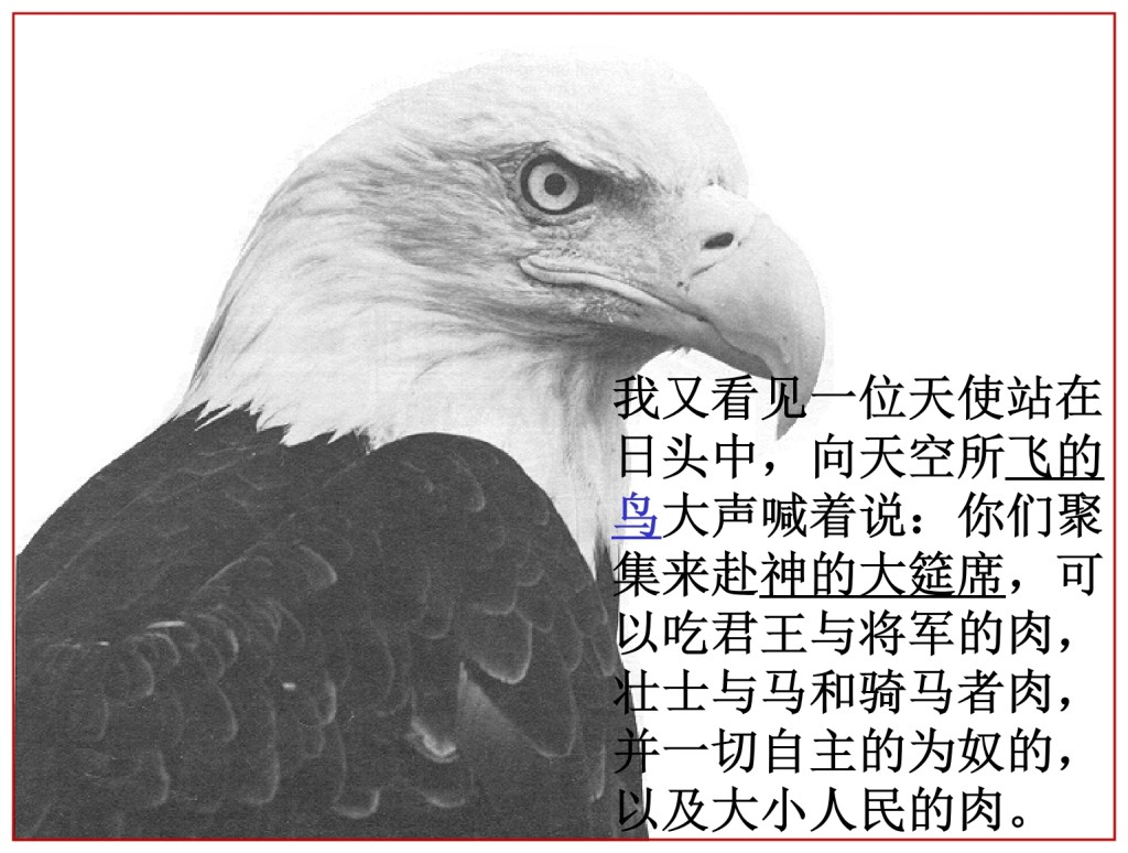 The great feast of God Chinese Language Bible Lesson Day of Atonement