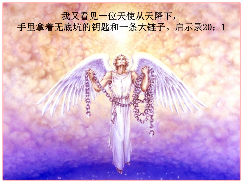Satan is bound with a great chain Chinese Language Bible Lesson Day of Atonement