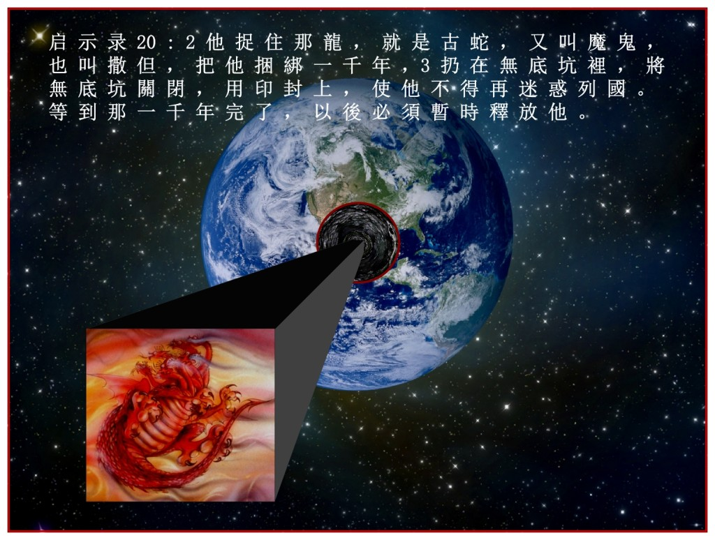 Satan is cast into the Bottomless pit for 1,000 years Chinese Language Bible Lesson Day of Atonement